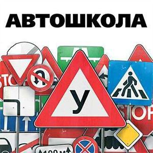 Автошколы Буйнакска