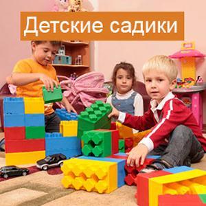 Детские сады Буйнакска