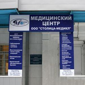 Медицинские центры Буйнакска