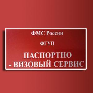 Паспортно-визовые службы Буйнакска