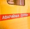 Аварийные службы в Буйнакске
