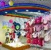 Детские магазины в Буйнакске