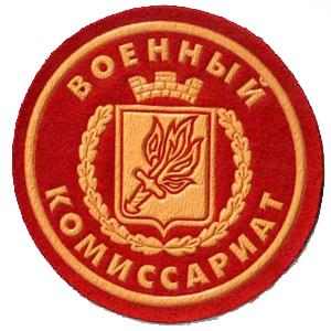 Военкоматы, комиссариаты Буйнакска
